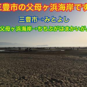"""""""日本のウユニ塩湖""""香川県父母ヶ浜海岸での写真の撮り方を解説します!"""