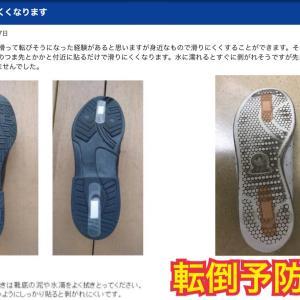 【警視庁推奨】靴底に絆創膏で転倒予防!