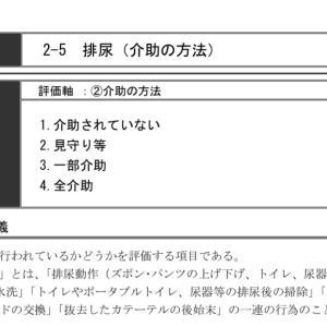 【認定調査対策】2群ー5 排尿 2群ー6 排便