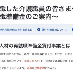 介護職に復帰で40万円ゲット!?