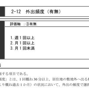 【認定調査対策】2群ー12 外出頻度