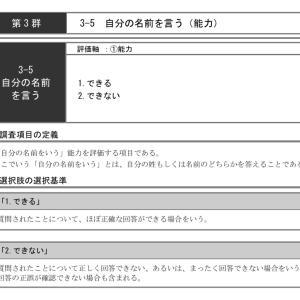 【認定調査対策】3群ー5〜9 ※今回で3群は終了!