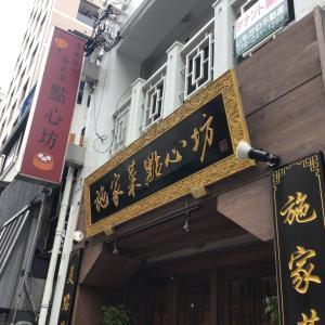 神戸三宮で絶品の中華粥&点心を食べる!【施家菜 點心坊】