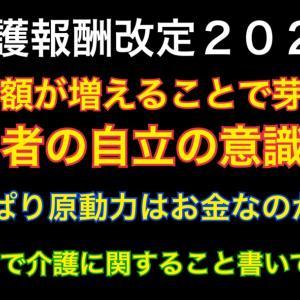 【介護報酬改定】負担料金増で芽生える自立の意識!?