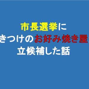 【高知市長選挙】市長選挙に行きつ焼き屋が立候補した話