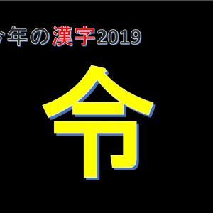 【今年の漢字2019】ランキング20を紹介。みんなどんな1年でしたか?