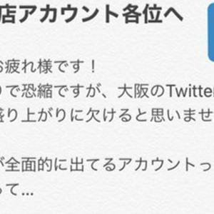 【提言】某晒し屋さん「大阪のP店アカウントさん、僕らが求めているのは中の人とのコミュニケーションです!」