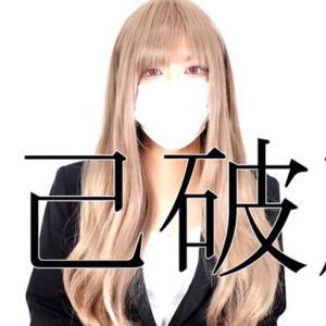 【動画】即レスのソラ様、自己破産!?
