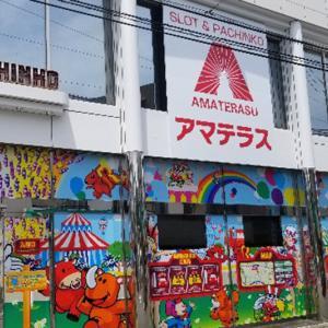 パチンコ店「アマテラス」、お腹の痛みで休業し1週間が経つ…