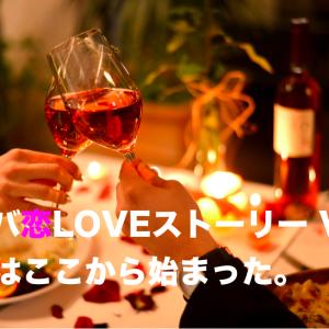 キャバ恋LOVEストーリー Vo2 全てはここから始まった。