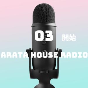 ARATA HOUSE RADIOとは?|ARATA HOUSEのサービス紹介01