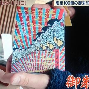 【鎮守氷川神社】1ヶ月に100冊の限定御朱印帳を買いに早起きした話【父の日】
