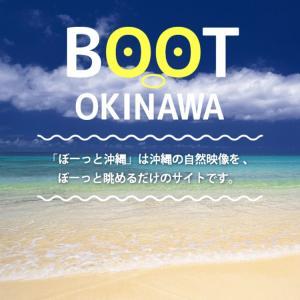 家にいながら「沖縄気分になれるサイト」を試してみた結果。