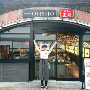 【OHSHO】え?餃子の王将ってこんなにオシャレでしたっけ?【驚きのオシャレ王将】