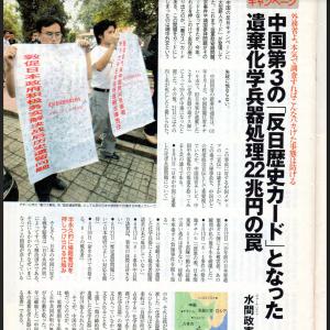 中国に遺棄された化学兵器という大嘘