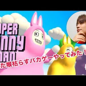 【SuperBunnyMan】喉壊れるほど笑えるバカゲー!#1
