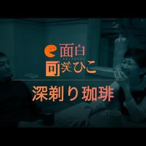面白可笑ひこ/vol.1 深剃り珈琲