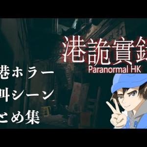 【港詭實錄/ParanormalHK】誰が見ても笑える絶叫リアクション【ホラー】