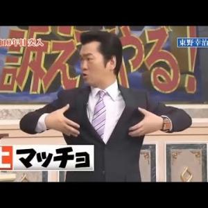島田紳助 2021 🅷🅾🆃 面白トーク集 #53