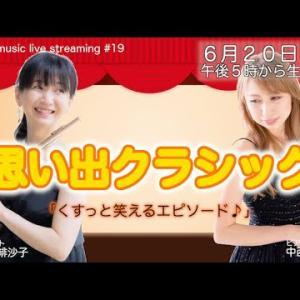 sunday music live streaming #19 「思い出コンサート〜くすっと笑えるエピソード〜」