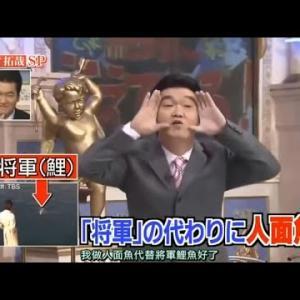 島田紳助 2021 🅷🅾🆃 面白トーク集 #55