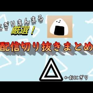 【APEX】配信切り抜きまとめ2【おもしろ】