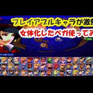 ストリートファイター2 神ゲー!?面白すぎる!女ベガでプレイ【SF】Street Fighter II SNK 8.0 Premium Edition Mugen