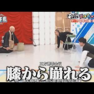 【テレビ千鳥】 テーマ中年の星面白ヒーロー