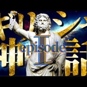 【ギリシャ神話】面白すぎる!ゼロから学ぶギリシャ神話(映画風)〜EP1〜