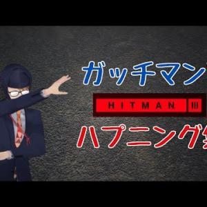 【ガッチマンV】ヒットマン3おもしろハプニング集