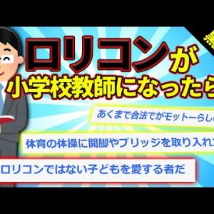【2ch面白スレ】ロ〇〇ンが小学校教師になった結果【ゆっくり解説】