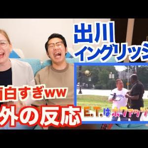 【海外の反応】ドイツ人妻に『出川イングリッシュ』を見せたら面白すぎた!【国際カップル】