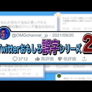 Twitterおもしろ誤字シリーズ 2