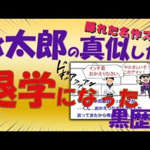 【2ch笑えるスレ】ジョジョ!俺が承太郎の真似してた頃の黒歴史聞いてくれ!【名作】