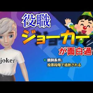 【ジョーカー】役職ジョーカーが面白過ぎる【宇宙人狼】【we play】