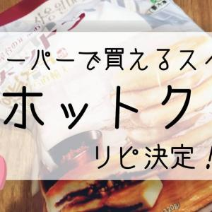 業務スーパーのホットク実食!レンジで温めてトースターで焼くだけおいしい!