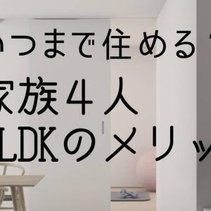 家族4人で2LDKはいつまで住める?狭い家のメリット
