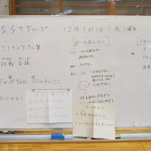 最後のSST☆ソーシャルスキルトレーニング