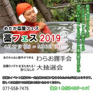 イベント開催します‼️藁フェス2019‼️