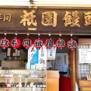 祇園四条の京都南座すぐ横にある老舗和菓子のお店「祇園饅頭」さんに行って来た!