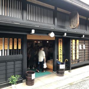 飛騨高山のさんまち商店街内にある味噌と醤油の「大のや醸造」さんに行って来た!