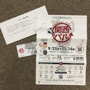 関西バル_2020!京阪沿線の関西バルへ参加されているお店を、駅毎に整理をしました!