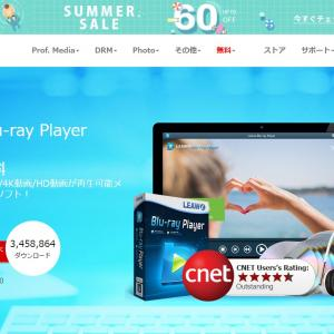 WindowsでBlu-ray、DVD、ISO、4K&HD動画や音楽を5.1chや7.1chを無料再生できるソフト「LEAWO」