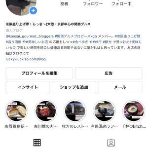 大阪上手いもんブログ、関西グルメ情報の「らっき~」の2度目のインスタグラム8000人目のフォロワーさんは「パオーンザカリー」さんでした♪