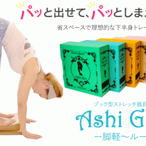 弊社もお世話になっております、京阪紙工さんの「脚軽~ル」がマクアケで販売されました。