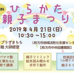 「第1回ひらかた親子まつり2019」の開催が4月21日(日)に決定!関西カーボン加工も参加いたします!