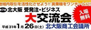 第7回北大阪_受発注・ビジネス大交流会の展示会に関西カーボン加工も参加いたします!