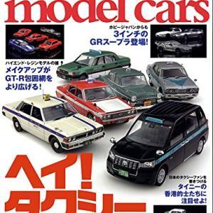 【予約受付中】model cars No.283 12月号(10/26発売)