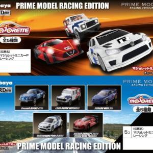 【新商品情報】(MAJORETTE)PRIME MODEL RACING EDITION(イオン/トイザらス限定)(11/19発売)
