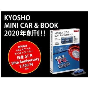 【販売店舗発表】(京商)KYOSHO MINI CAR & BOOK 01(1/64 NISSAN GT-R 50th Anniversary 限定モデル付き)(1/21発売)